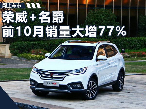荣威+名爵前10月销量大增77% RX3即将上市-图1