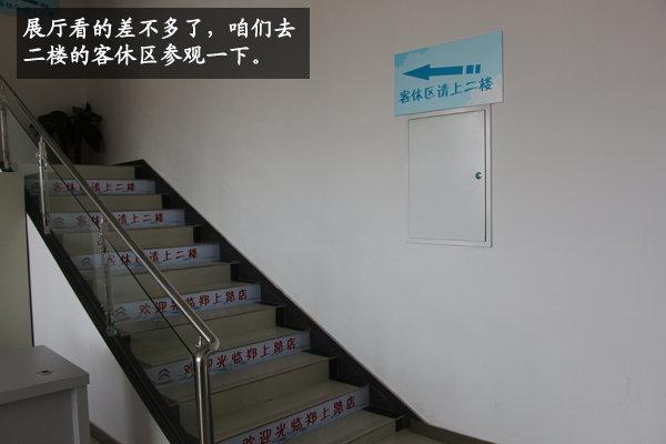 独家探访东风雪铁龙郑上路星级旗舰店-图15