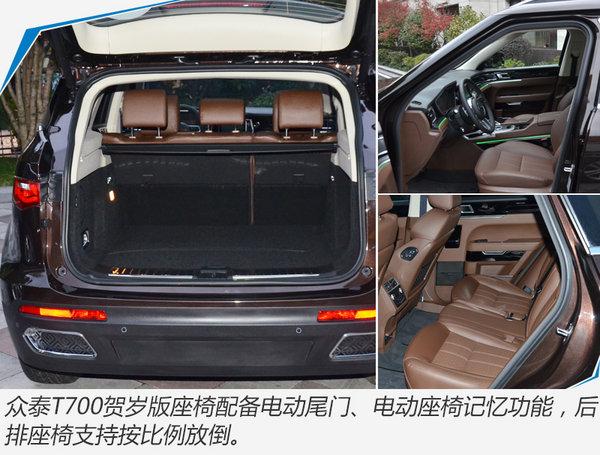 众泰T700贺岁版正式上市 售12.98-14.98万元-图1