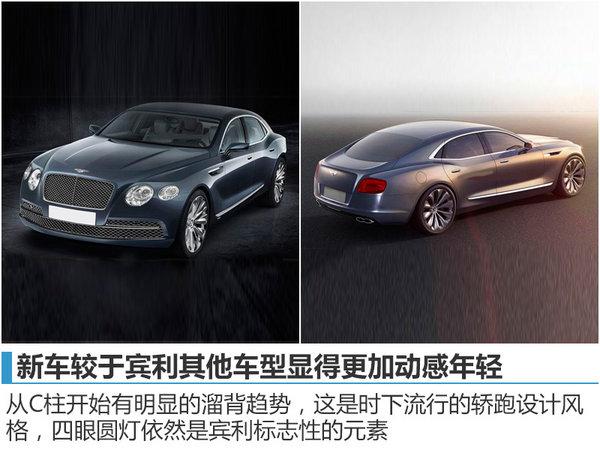 """宾利将投产""""小排量""""新车 售价200万元起-图3"""