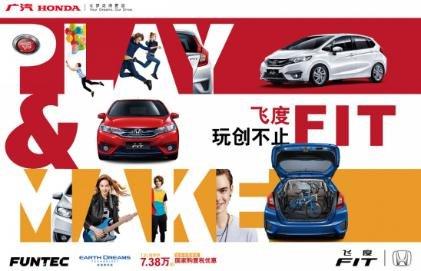 广汽本田 车型矩阵创新营销深度解读-图12
