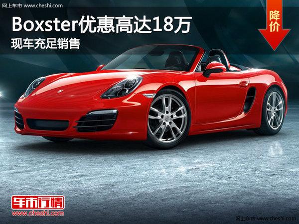 购Boxster优惠高达18万元 现车充足销售-图1