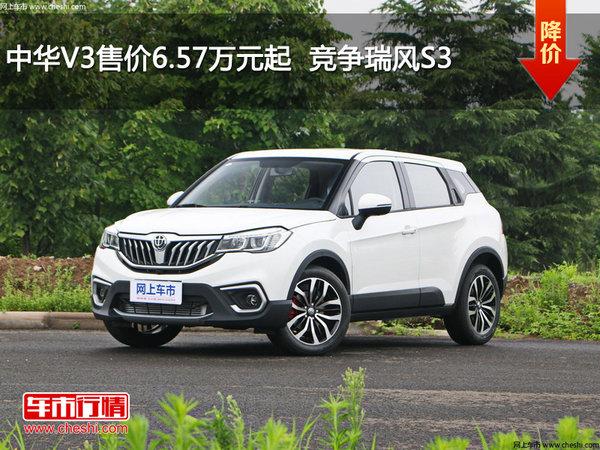 中华V3售价6.57万元起  竞争瑞风S3-图1