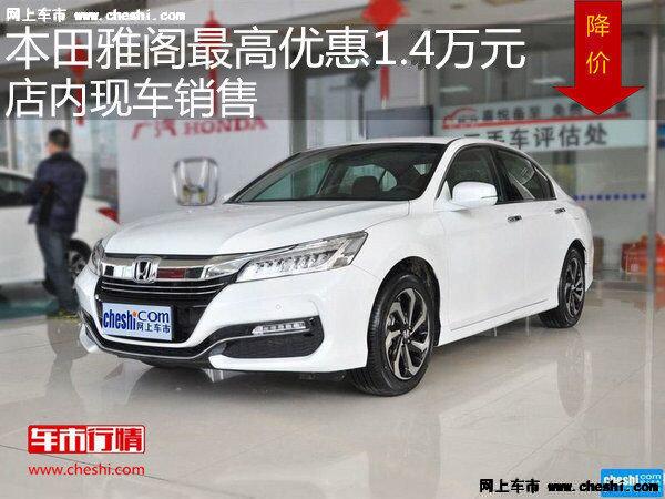 本田雅阁最高优惠1.4万 降价竞争凯美瑞-图1