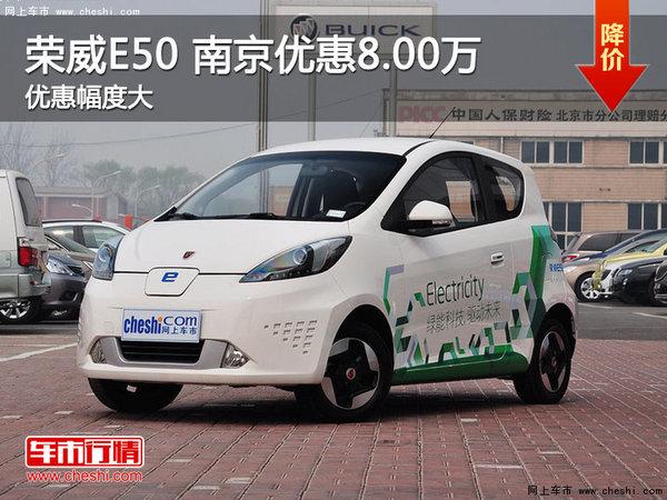 荣威E50 E50南京现金优惠高达8.00万-图1