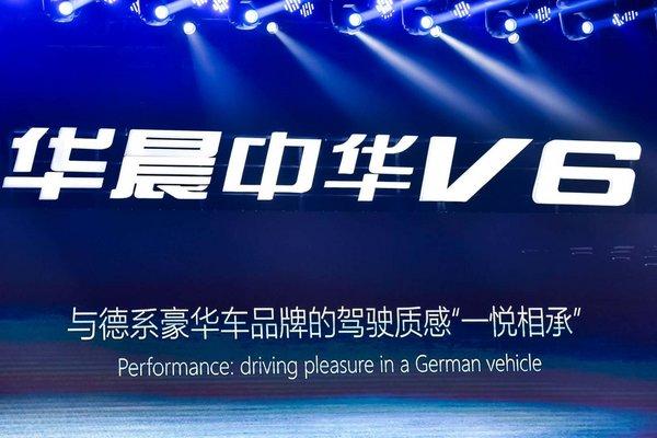 智能科技汽车单品 华晨中华V6售8.79万-图2