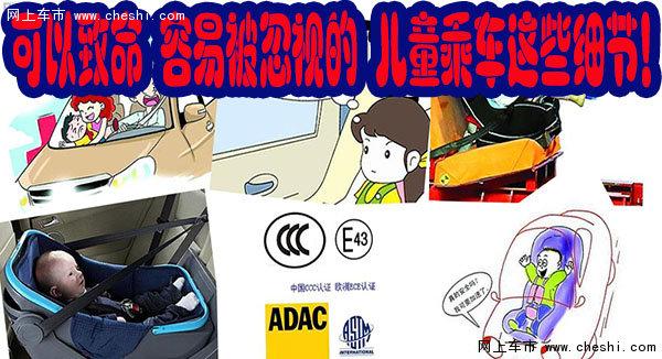 儿童乘车安全须知可以救命的常识图片