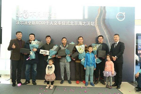 沃尔沃全新XC60千人荣誉车主交车仪式-图9
