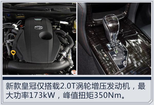 一汽丰田新皇冠配置曝光 推5款车型1款发动机-图3