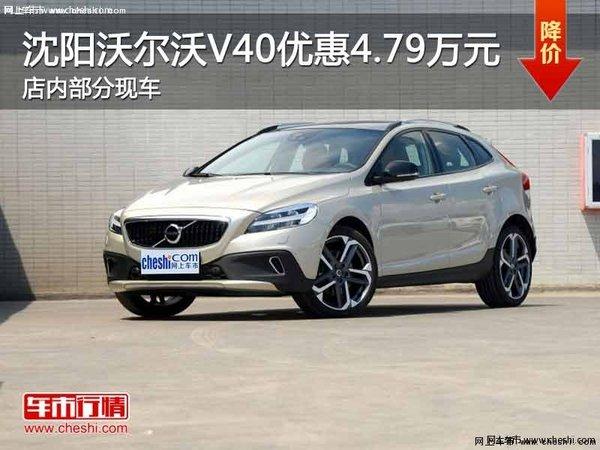 沈阳沃尔沃V40优惠4.79万元 部分现车-图1