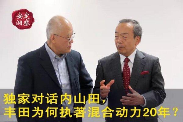 独家对话内山田,丰田为何执著混合动力20年?-图1