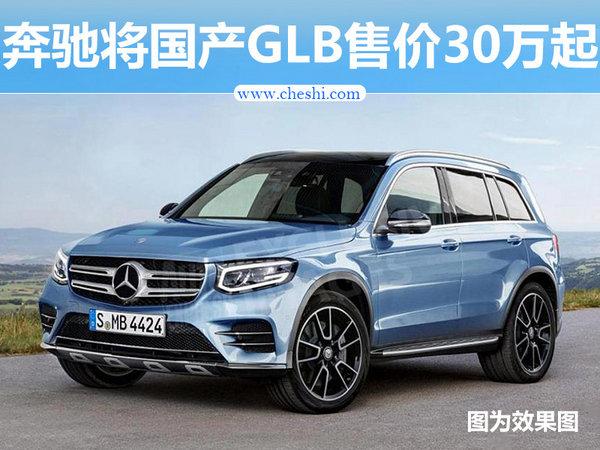 奔驰将在华国产GLB售价30万起 PK宝马X1-图1