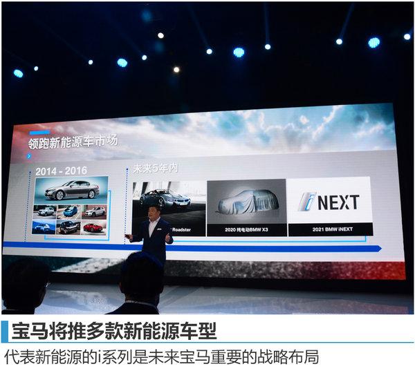 宝马加快在华车型布局 更多中国化车型上市-图2