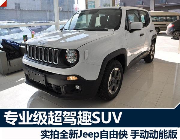 超驾趣SUV 实拍Jeep自由侠手动动能版-图1