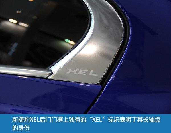 越级豪华运动轿车 东莞实拍全新捷豹XEL-图9