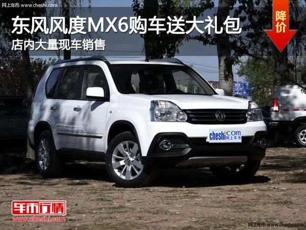 东风风度MX6购车送3千元礼包 现车充足-图1