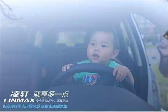 长安凌轩 黑吉辽蒙区域长白山幸福之旅-图13
