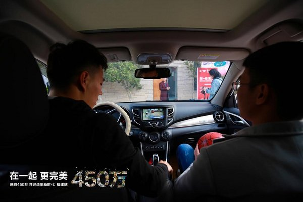 BYD感恩450万用户 共迎造车新时代福建站-图2