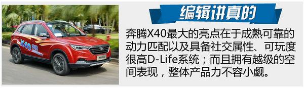 好开且趣味横生 一汽奔腾X40试驾体验-图6