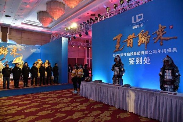 西安新青年控股集团有限公司年终盛典-图1