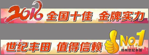 郑州世纪丰田荣膺2015全国十佳金牌店-图1