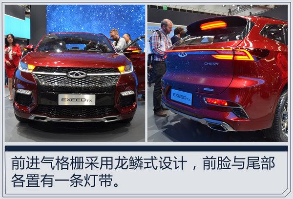 奇瑞EXEED高端系列规划曝光 4款新车/含7座SUV-图1
