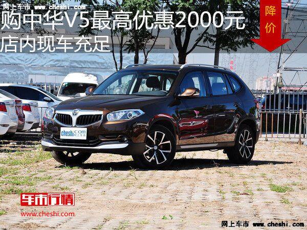 中华V5最高优惠2000元 降价竞争海马S7-图1