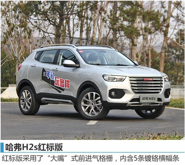 """哈弗""""小H6""""广州车展上市 竞争长安CS35-图3"""