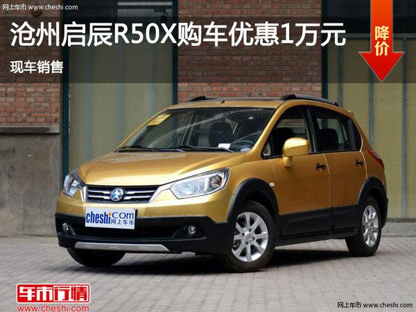 沧州启辰R50X购车优惠1万元 现车销售-图1