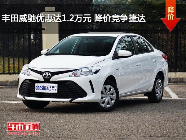 丰田威驰优惠达1.2万元 降价竞争捷达-图1