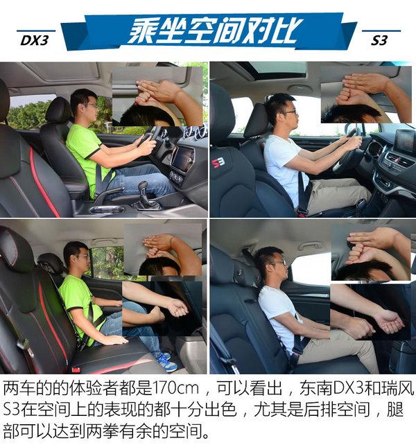 年轻就要不一Young 东南DX3对比瑞风S3-图16