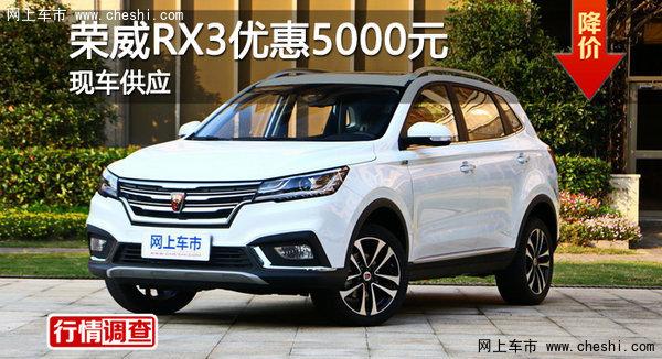 长春市荣威RX3优惠5000元竞价传祺GS3-图1