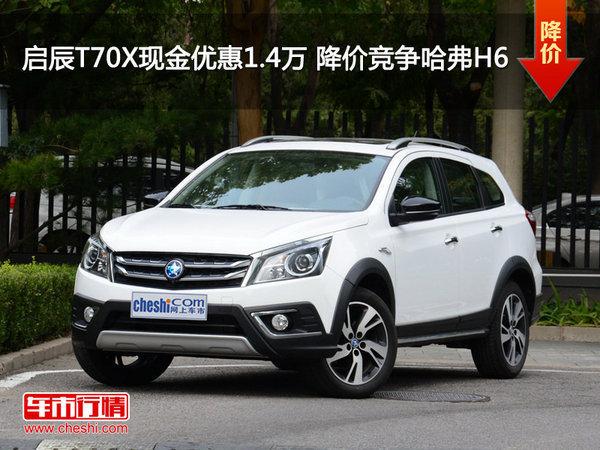 启辰T70X现金优惠1.4万 降价竞争哈弗H6-图1