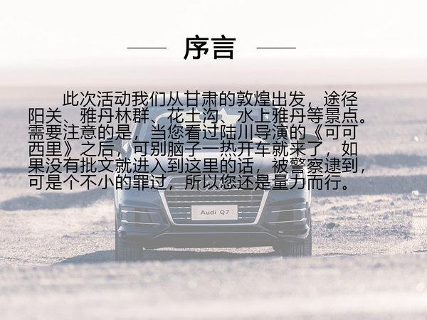 换一种心情 换一种活法 自驾奥迪Q7游甘肃青海-图2
