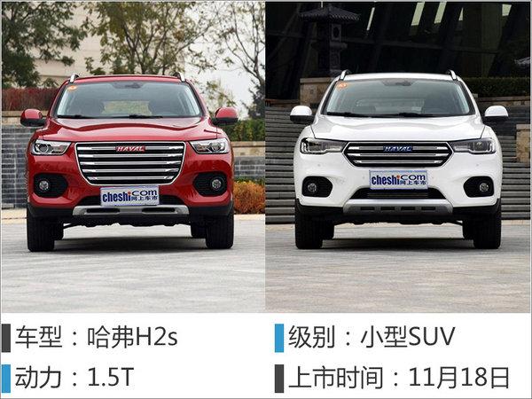 26款SUV本月18日首发/上市 多为国产车-图19