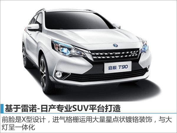 启辰10月销量增19% 跨界SUV将上市-图-图3