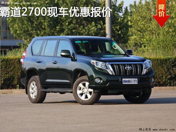 西安丰田霸道2700优惠报价 现车多少钱-图1