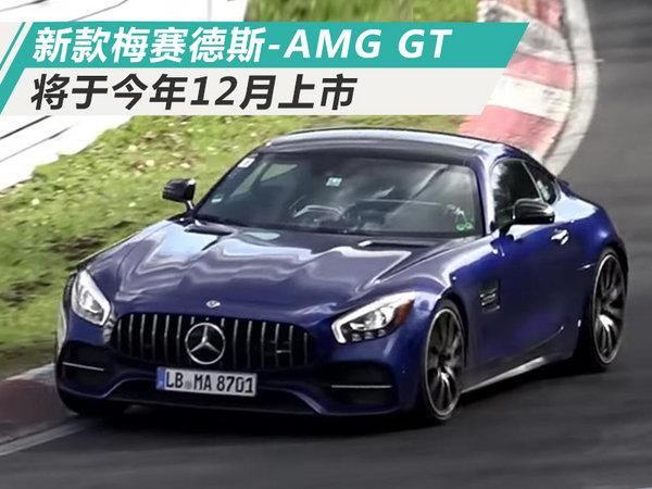 新款梅赛德斯-AMG GT 动力升级/将于12月上市-图1