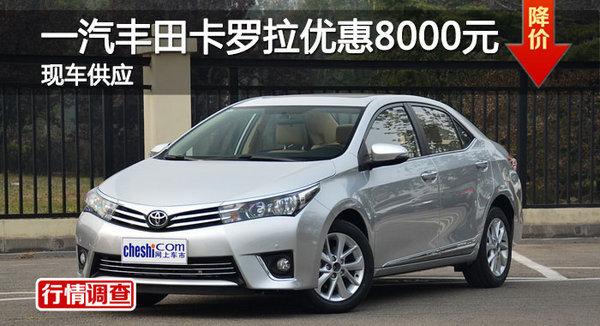 长沙丰田卡罗拉优惠8000 降价竞争雷凌-图1
