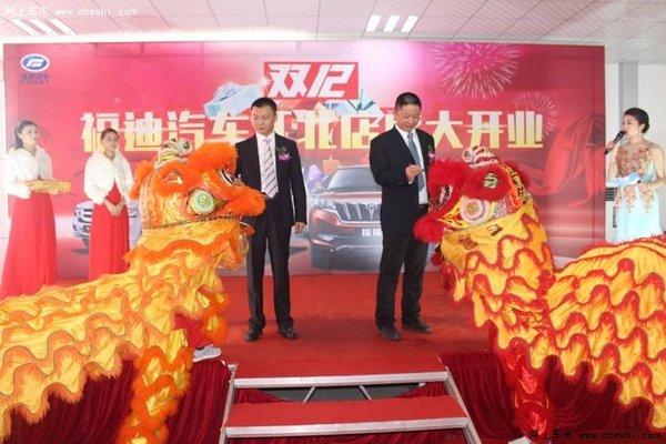 惠州市富迪汽车金山店盛大开业高清图片