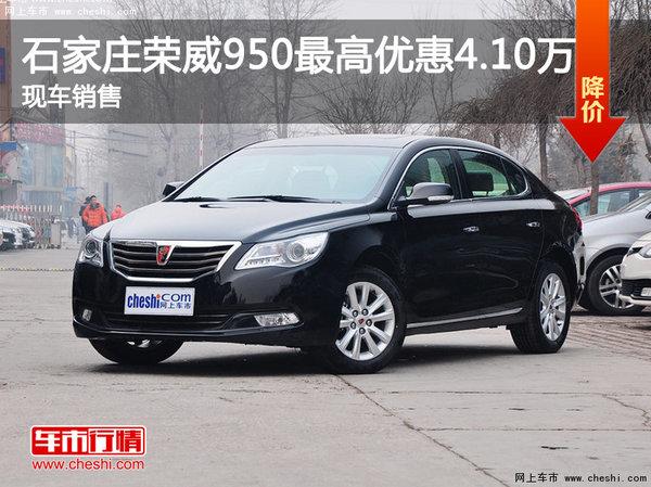 荣威950店内促销 优惠高达4.10万有现车-图1