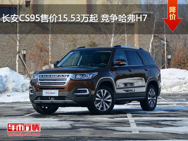长安CS95售价15.53万起 竞争哈弗H7-图1
