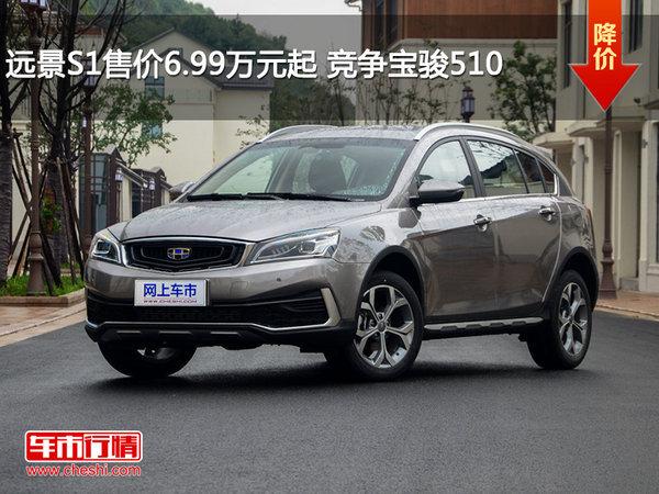 深圳吉利远景S1售6.99万起 竞争宝骏510-图1