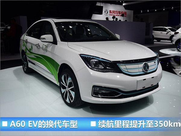 东风风神将推5款车 首款混动SUV年内上市-图3