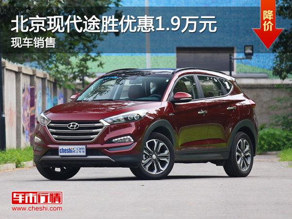 无锡北京现代途胜优惠1.9万 竞争绅宝X55-图1