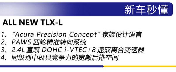 讴歌逆袭就靠它了!广州车展实拍ALL NEW TLX-L-图2