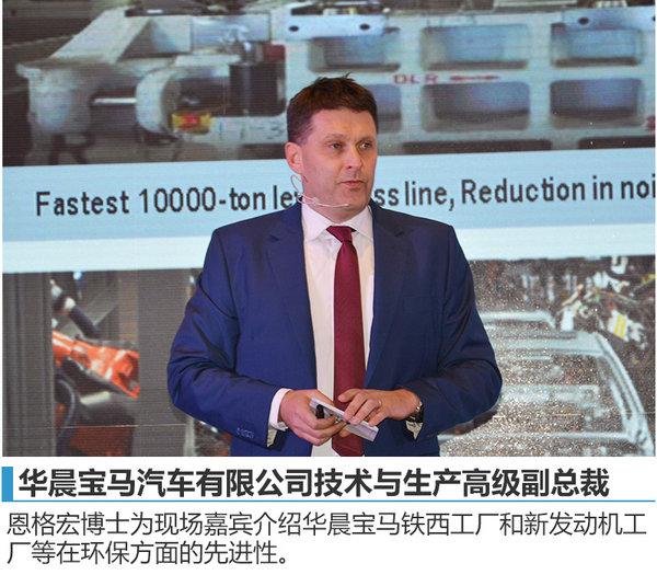 成功绝非偶然 宝马在中国做了这四件事-图2