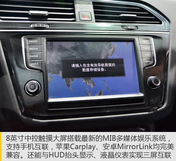 SUV神車再續輝煌 實拍大眾全新Tiguan-圖4