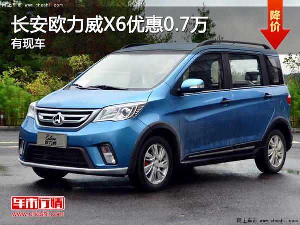 长安欧力威X6唐山最高优惠0.7万 有现车-图1