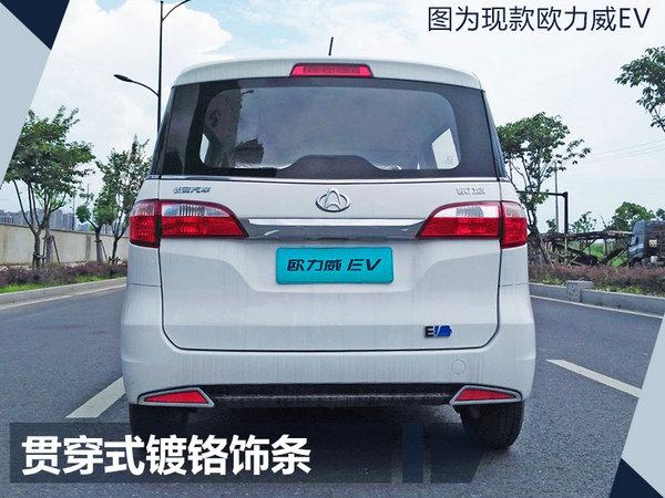 长安欧力威EV将推升级版车型 续航里程增58km-图3